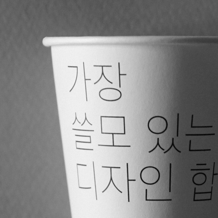 Fill a 5oz paper cup with practical experiences | Goods | Practical